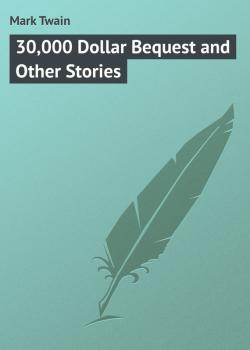 Читать 30,000 Dollar Bequest and Other Stories - Mark Twain