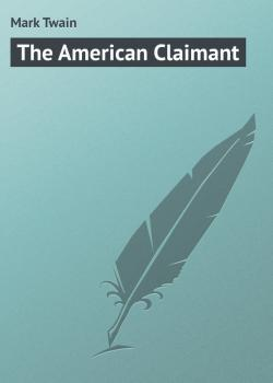 Читать The American Claimant - Mark Twain