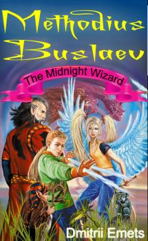 Читать Methodius Buslaev. The Midnight Wizard - Дмитрий Емец