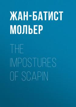 Читать The Impostures of Scapin - Жан-Батист Мольер