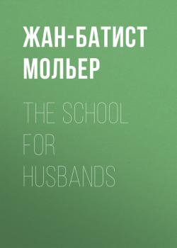 Читать The School for Husbands - Жан-Батист Мольер