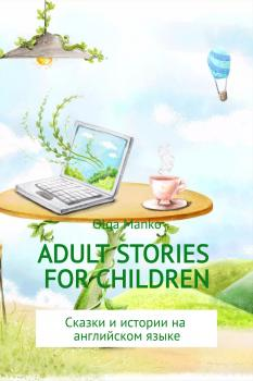 Читать Adult stories for children - Ольга Владимировна Манько