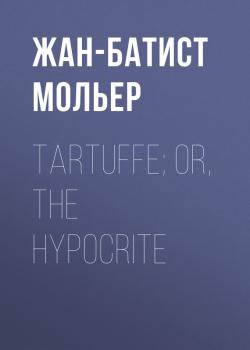 Читать Tartuffe; Or, The Hypocrite - Жан-Батист Мольер