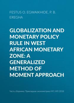 Читать Globalization and monetary policy rule in West African Monetary Zone: A generalized method of moment approach - Festus O. Egwaikhide