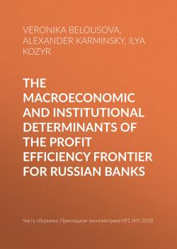 Читать The macroeconomic and institutional determinants of the profit efficiency frontier for Russian banks - Veronika Belousova