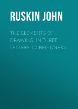 Читать The Elements of Drawing, in Three Letters to Beginners - Ruskin John