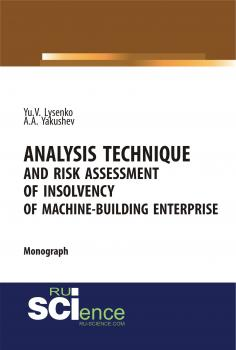 Читать Analysis technique and risk assessment of insolvency of machine-building enterprise - Ю. В. Лысенко