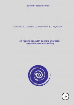 Читать In resonance with cosmic energies: terrorism and marketing - Николай Игнатьевич Конюхов