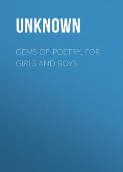 Читать Gems of Poetry, for Girls and Boys - Unknown