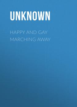 Читать Happy and Gay Marching Away - Unknown