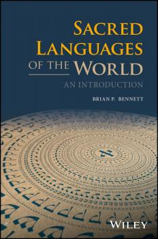 Читать Sacred Languages of the World. An Introduction - Brian Bennett P.