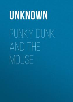 Читать Punky Dunk and the Mouse - Unknown