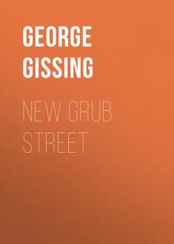Читать New Grub Street - George Gissing