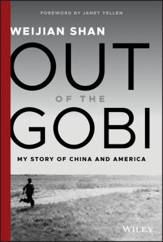 Читать Out of the Gobi. My Story of China and America - Weijian Shan