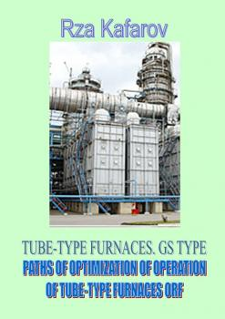 Читать TUBE-TYPE FURNACES. GS TYPE. PATHS OF OPTIMIZATION OF OPERATION OF TUBE-TYPE FURNACES ORF - Rza Ragimovich Kafarov