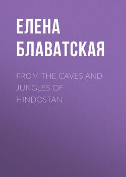 Читать From the Caves and Jungles of Hindostan - Елена Блаватская