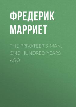 Читать The Privateer's-Man, One hundred Years Ago - Фредерик Марриет