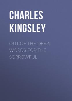 Читать Out of the Deep: Words for the Sorrowful - Charles Kingsley