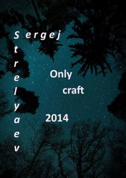 Читать Only craft - Sergej Strelyaev