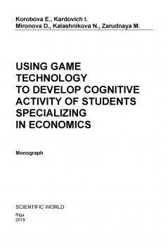 Читать Using game technology to develop cognitive activity of students specializing in economics - Е. Коробова
