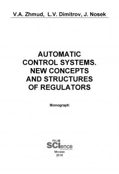 Читать Automatic Control Systems. New Concepts and Structures of Regulators - Вадим Аркадьевич Жмудь
