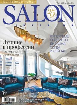 Читать SALON-interior №10/2019 - Отсутствует