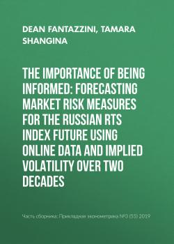 Читать The importance of being informed: Forecasting market risk measures for the Russian RTS index future using online data and implied volatility over two decades - Dean Fantazzini