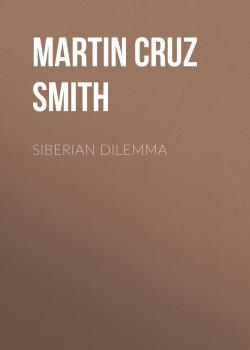 Читать Siberian Dilemma - Martin Cruz Smith