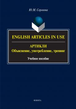 Читать English Аrticles in Use. Артикли: объяснение, употребление, тренинг - Ю. М. Сергеева