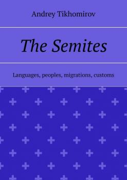 Читать The Semites. Languages, peoples, migrations, customs - Andrey Tikhomirov