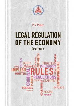 Читать Legal regulation of the Economy - Павел Павлов