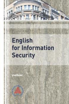 Читать English for Information Security  - Лейла Сальная