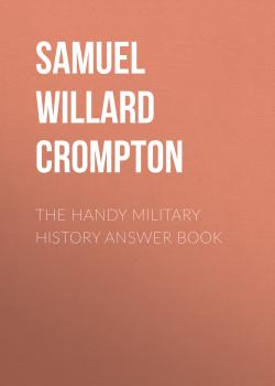 Читать The Handy Military History Answer Book - Samuel Willard Crompton