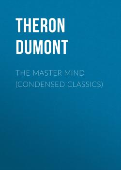 Читать The Master Mind (Condensed Classics) - Theron Dumont