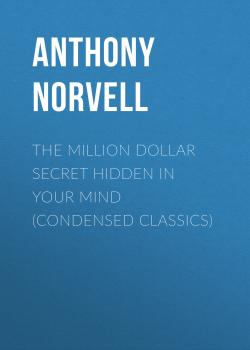 Читать The Million Dollar Secret Hidden in Your Mind (Condensed Classics) - Anthony Norvell
