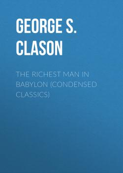 Читать The Richest Man in Babylon (Condensed Classics) - George S. Clason