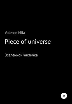 Читать Piece of universe - Mila Valense
