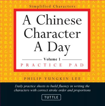 Читать Chinese Character a Day Practice Pad Volume 1 - Philip Yungkin Lee