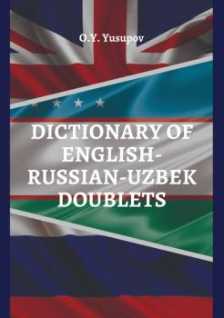 Читать Dictionary of English – Russian – Uzbek doublets - О. Я. Юсупов