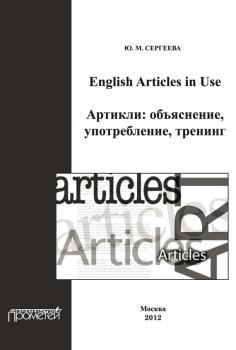 Читать English Articles in Use. Артикли: объяснение, употребление, тренинг - Ю. М. Сергеева